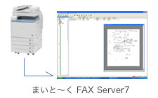 FAX受信文書の自動電子化