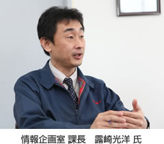 ニッカル商工株式会社様システム導入事例