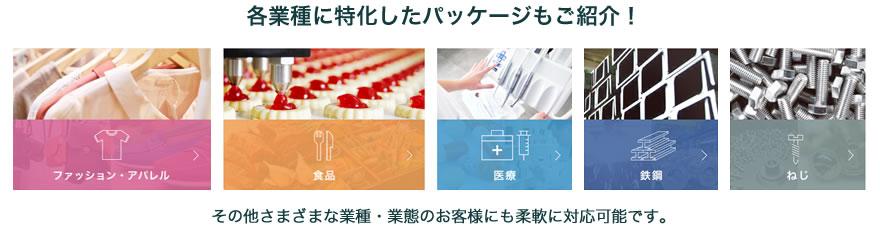 中堅・中小企業様向け販売・在庫・生産管理システムをご紹介