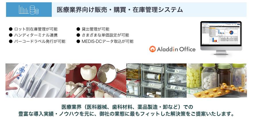 医療業界向け販売・在庫・購買管理システムをご紹介